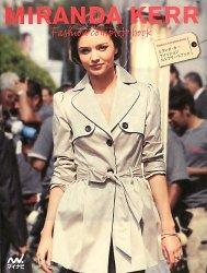 ミランダ・カー ファッションコンプリートブック